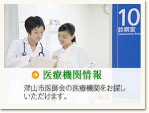 医療機関情報